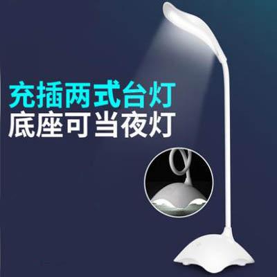 【夜燈底座檯燈-1036-20顆燈珠-1套/組】充插兩用無極調光護眼節能(無適配器)-7201005-2