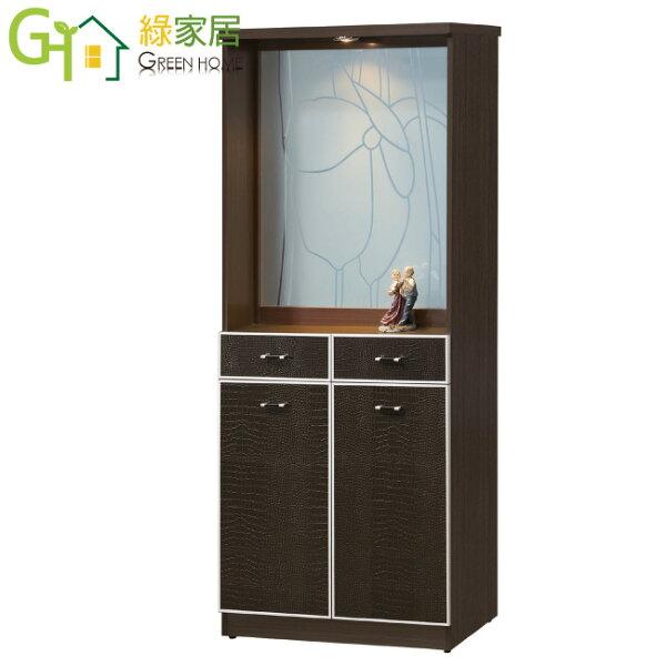 【綠家居】艾杜爾時尚2.7尺鱷魚皮紋雙面屏風櫃玄關櫃組合(二色可選)