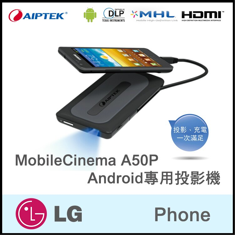 天瀚 Aiptek MobileCinema A50P 微型投影機/LG Optimus 4X/GJ E975W/G E975/Optimus Vu P895