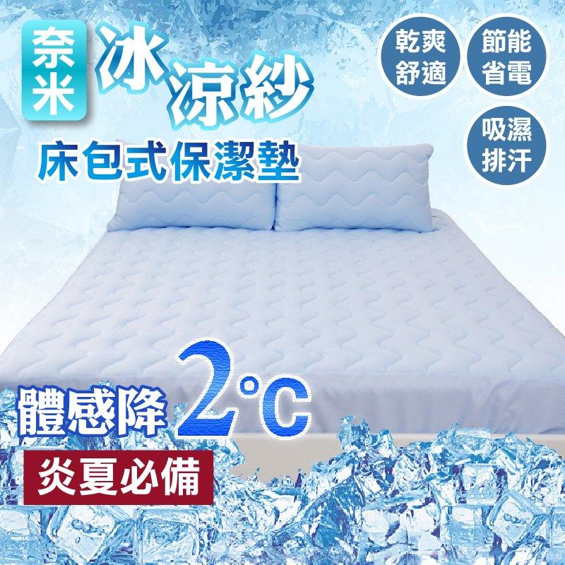 【免運再優惠】床包式保潔墊 奈米冰涼紗 - 自然涼爽-2度C 炎夏必備 涼感舒適 MIT台灣製造