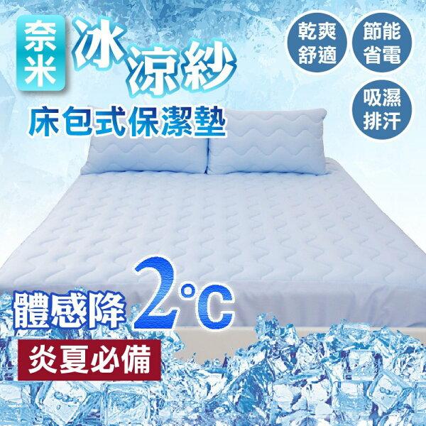 【免運再優惠】床包式保潔墊奈米冰涼紗-自然涼爽-2度C炎夏必備涼感舒適MIT台灣製造