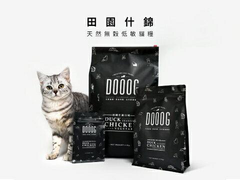 ~Pawpal寵物樂活~ DOOOG 天然無穀貓糧 田園什錦 400g  2.27kg