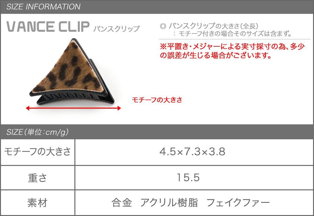 日本CREAM DOT  /  バンスクリップ ヘアクリップ レディース ブランド ヘアアクセサリー レオパード柄 ハラコ調 大人カジュアル シンプル 可愛い ブラウン グレー  /  a03601  /  日本必買 日本樂天直送(990) 6