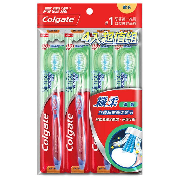 高露潔 纖柔護齦 軟毛 牙刷 4入 超值組