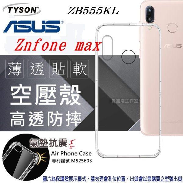 【愛瘋潮】99免運華碩AsusZenfoneMax(M1)ZB555KL(5.5吋)高透空壓殼防摔殼氣墊殼軟殼手機殼