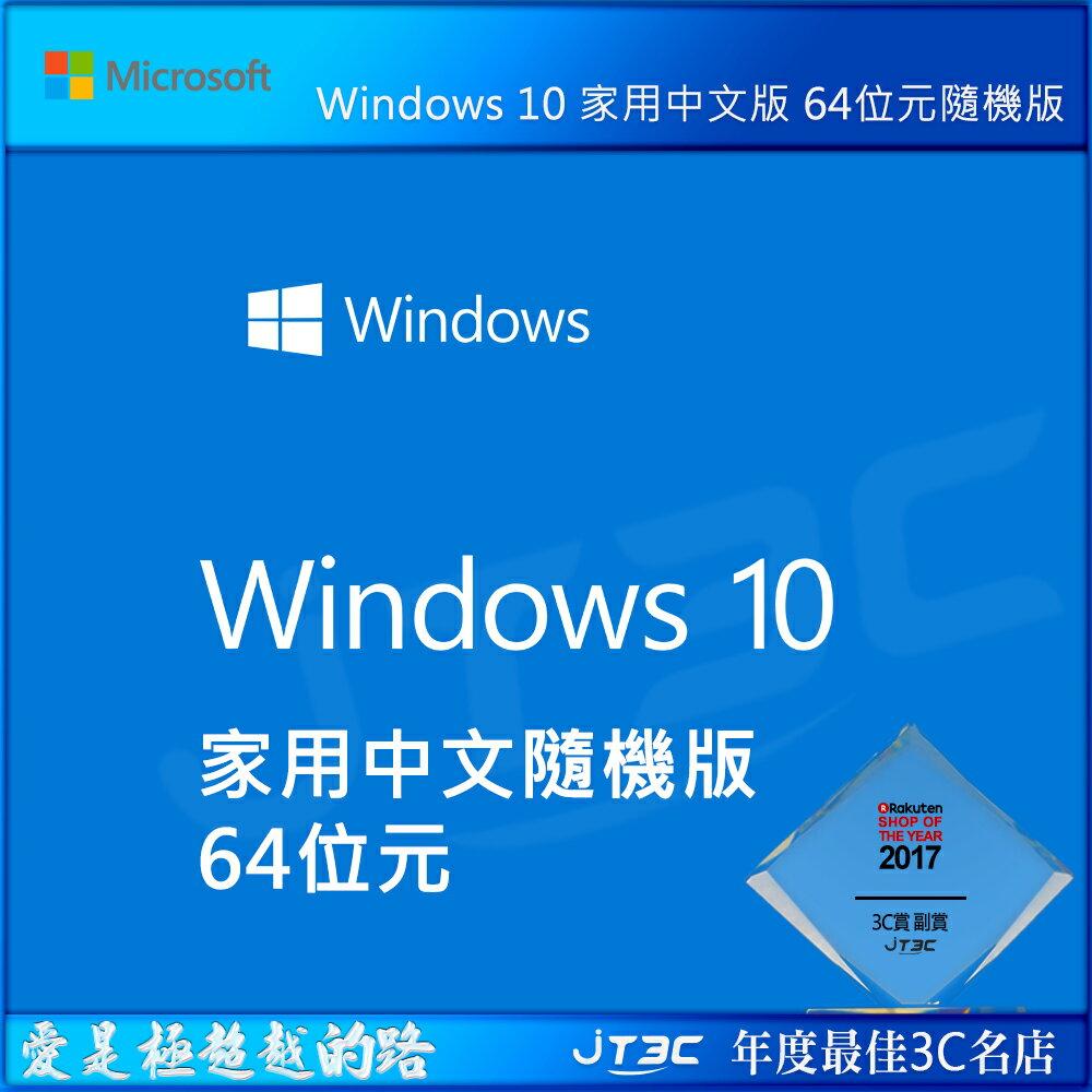 【領券最高折200+點數大回饋】Windows 10 Home 家用中文版 64位元隨機版(內附安裝光碟)