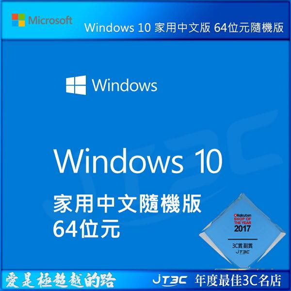 【點數最高16%+最高折80元】Windows10Home家用中文版64位元隨機版(內附安裝光碟)