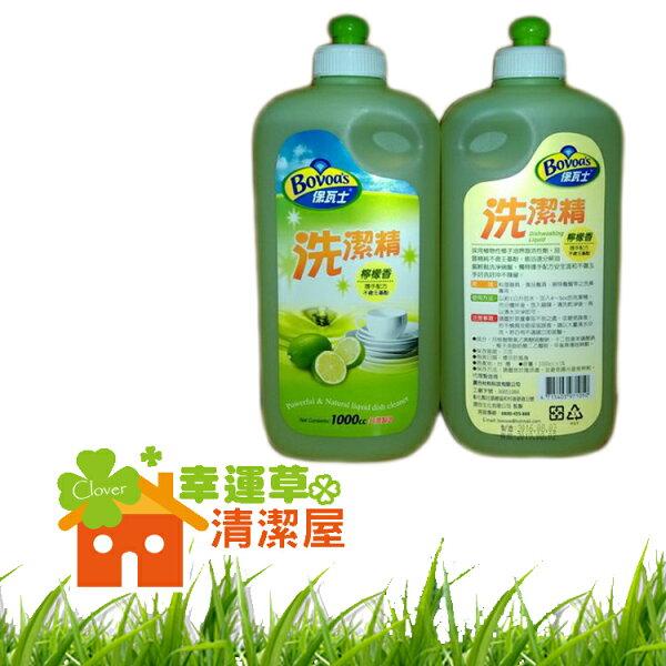 幸運草清潔屋:保瓦士洗潔精1000cc2瓶裝;全新環保不傷手配方不含任基酚洗後不殘留