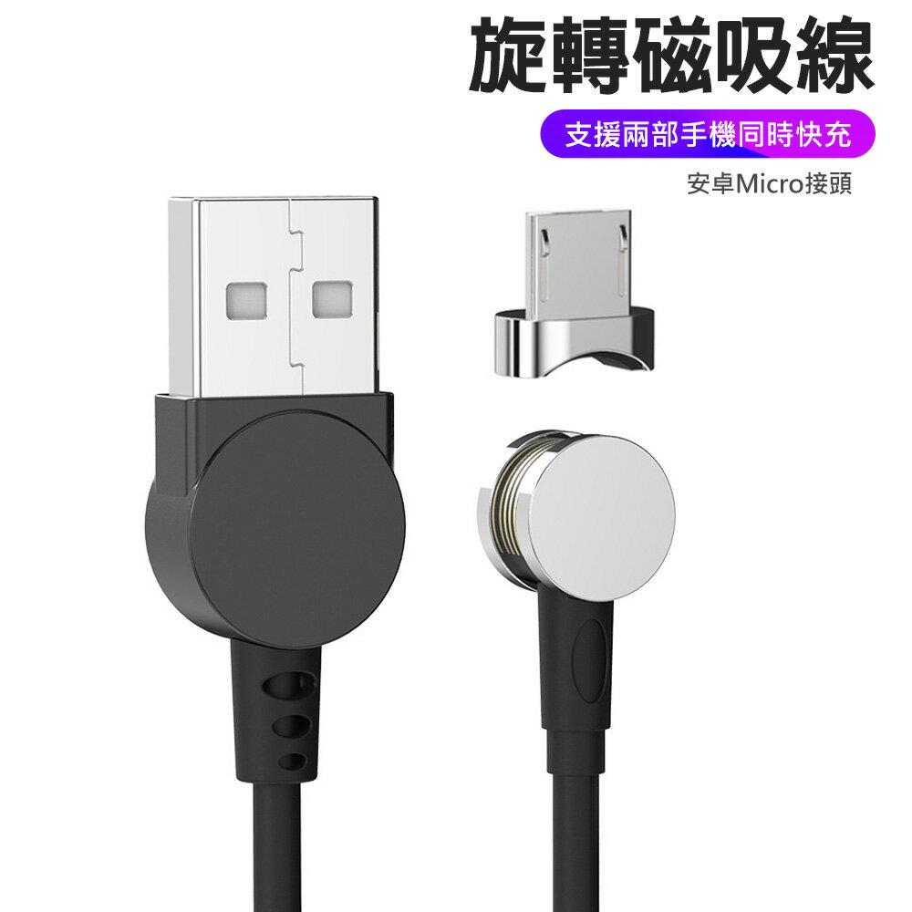 旋轉磁吸數據線 三合一充電線 快充線-安卓Micro/TYPE-C/蘋果8pin