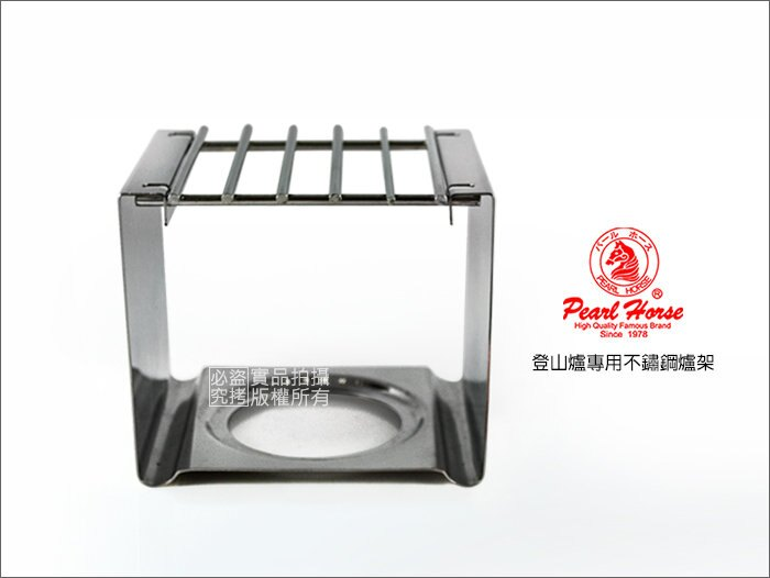 快樂屋♪【日本寶馬牌】金屬方爐架 (適登山爐.迷你瓦斯爐) 可搭配摩卡壺煮咖啡/炊具/露營/野炊/登山爐架/摩卡壺爐架