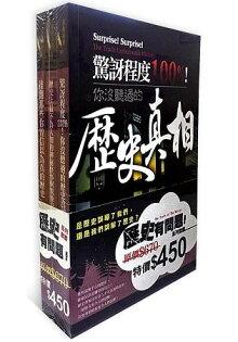 【歷史有問題!】系列套書