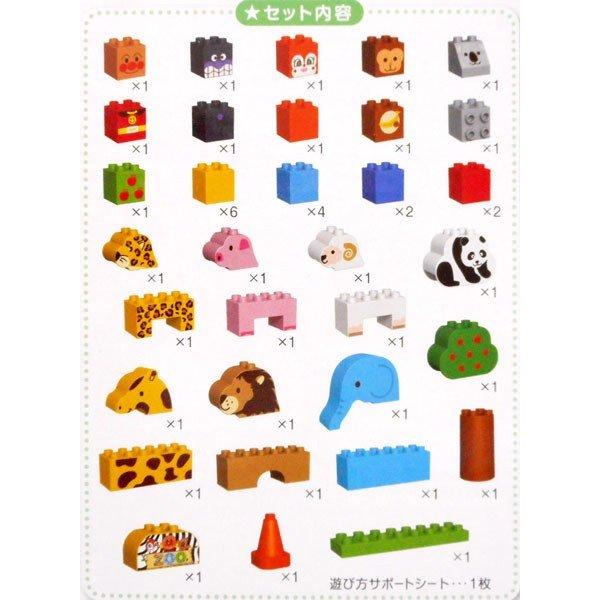 大賀屋 麵包超人 積木 玩具 動物園 兒童 積木玩具 細菌人 小病毒 動物 紅精靈 日貨 正版授權 T00110261