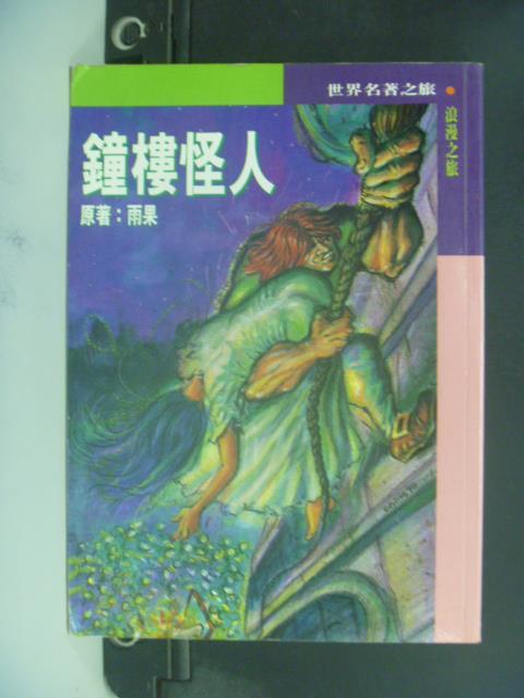 【書寶二手書T6/兒童文學_GHV】鐘樓怪人_雨果