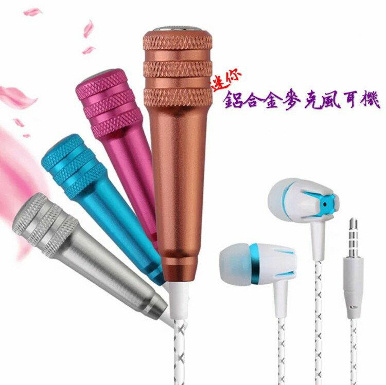 第三代鋁合金麥克風耳機 全民K歌 掌上KTV 練歌神器 直播專用