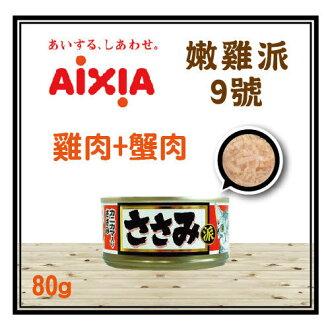 【力奇】AIXIA 愛喜雅 嫩雞派-9號雞肉+蟹肉-貓罐80g-39元>可超取(C072K04)