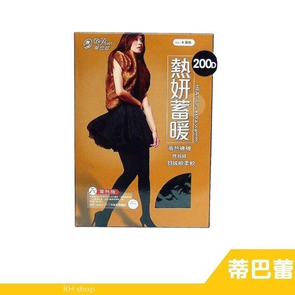 【RH shop】蒂巴蕾 熱妍蓄暖 HEAT UP 蓄熱褲襪 200D MP8353