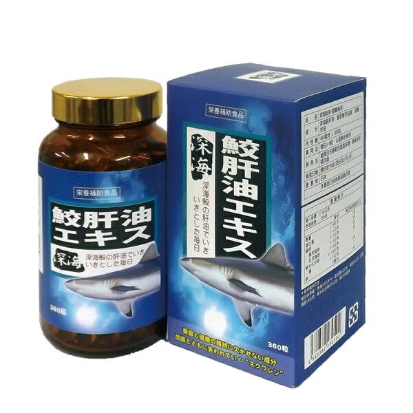 深海鮫肝油360粒盒