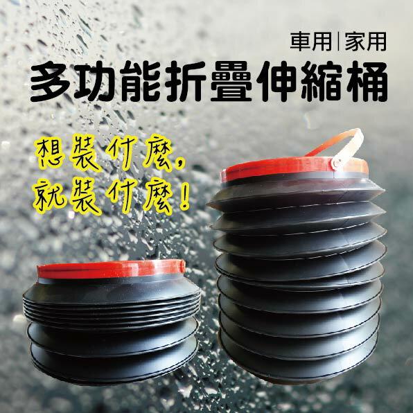 e系列【多 伸縮桶】車用家用折疊垃圾桶 置物桶 雨傘桶 水桶 雜物桶 戶外釣魚桶 黑色