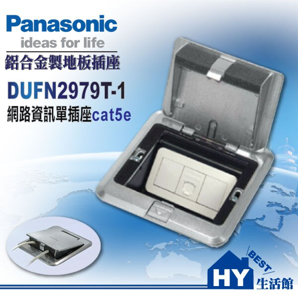 <br/><br/>  Panasonic國際牌 DUFN2979T-1 網路資訊單插座CAT-5e【鋁合金 方形地板插座組】 -《HY生活館》水電材料專賣店<br/><br/>