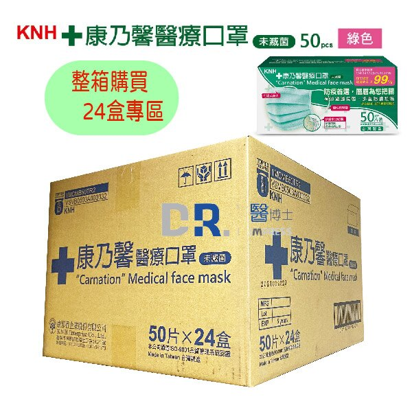 【醫博士】「現貨」康乃馨醫療口罩(成人 綠色) 50片/盒 (整箱購買24盒)
