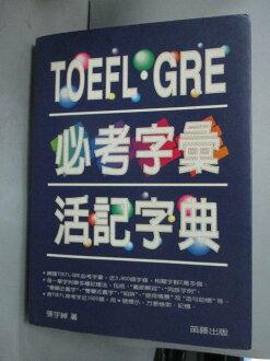 【書寶二手書T3/語言學習_HCF】TOEFL.GRE必考字彙活記字典_原價640_張宇綽