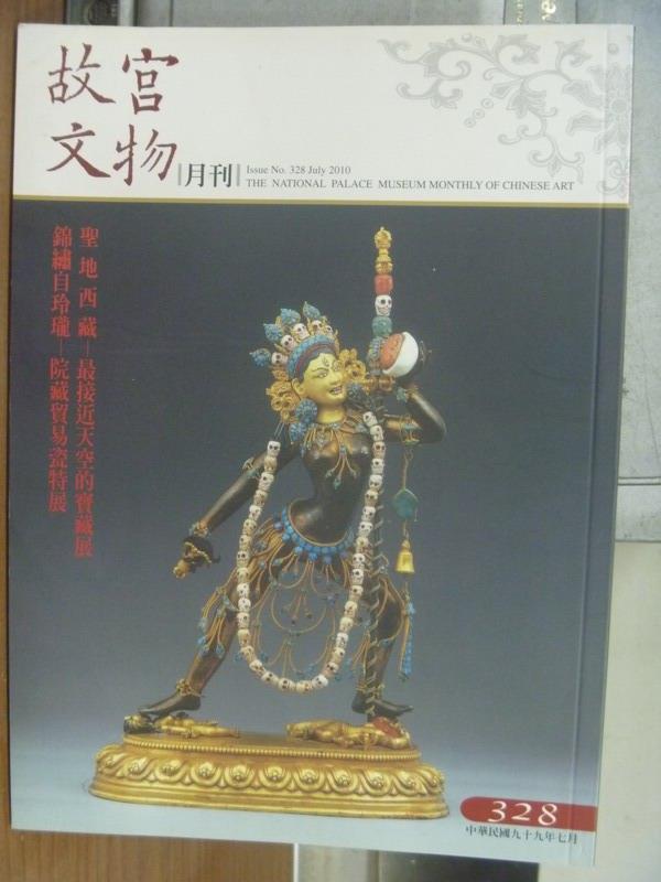 【書寶二手書T8/雜誌期刊_PPL】故宮文物月刊_328期_聖地西藏等
