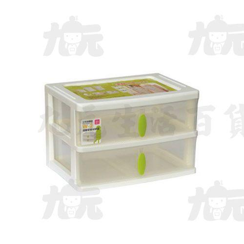 【九元生活百貨】聯府W-2清靜居家收納盒(2格)置物收納W2