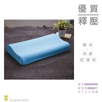 夏日寢具 | 涼感枕頭/涼蓆/涼被/涼墊到《DUYAN竹漾》親水涼感記憶枕  台灣製 枕頭 枕套 記憶枕