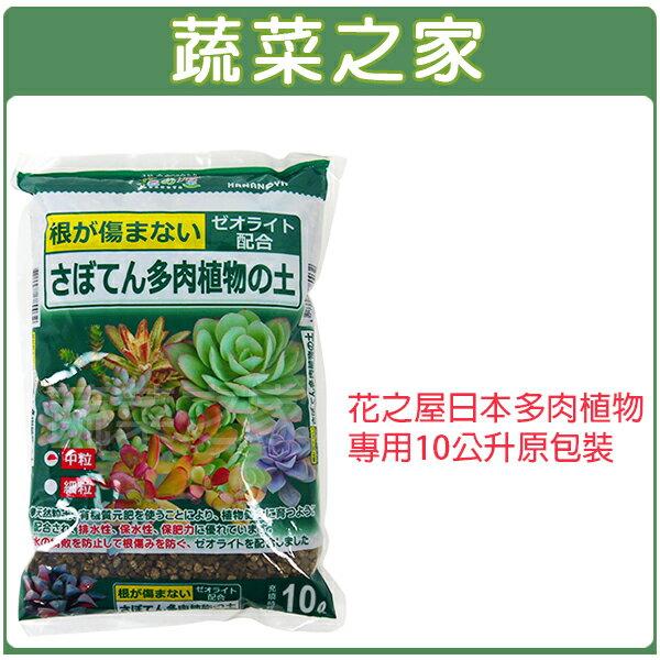 蔬菜之家:【蔬菜之家001-A168】花之屋日本多肉植物專用10公升原包裝