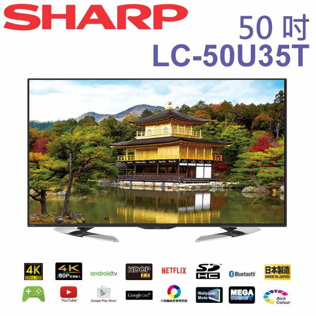 SHARP 夏普 LC-50U35T 50型 AQUOS 4K Ultra HD 智慧數位電視 ◆日本製◆安卓◆網路娛樂
