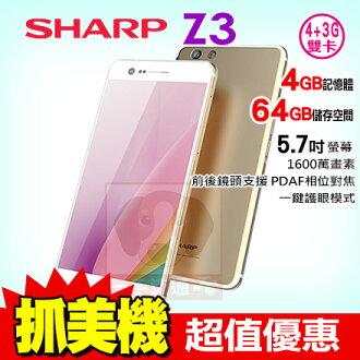 Sharp Z3 4G+3G 雙卡 5.7吋 智慧型手機 0利率 免運費