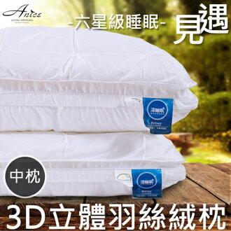 免運 / 3D立體羽絲絨枕/中枕一入 DS(A--nice)