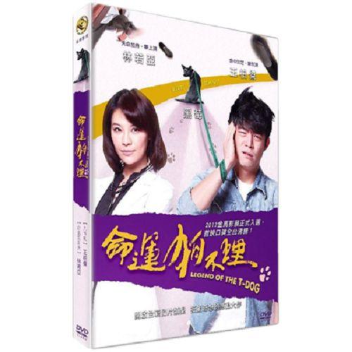 命運狗不理DVD王柏傑林若亞