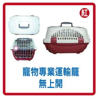 【力奇】寵物專業運輸籠 (H165-無上開) 紅色-580元(M563B01-2)