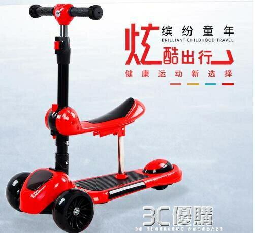 多功能兒童滑板車三合一1-2-3-6歲寶寶可坐可摺疊小孩溜溜滑滑車WD 優尚良品