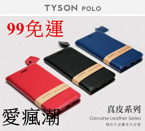 【愛瘋潮】99免運索尼SONYXperiaXZ2頭層牛皮簡約書本皮套POLO真皮系列手機殼