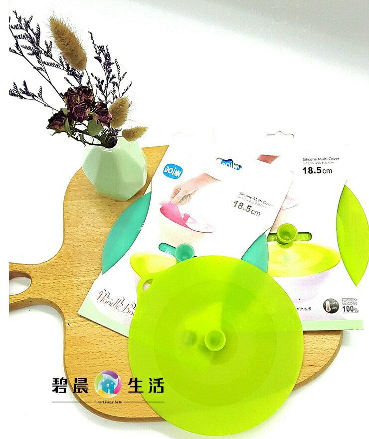 【碧晨生活】18.5cm矽膠保鮮蓋/萬用保鮮蓋/矽膠鍋蓋/矽膠碗蓋