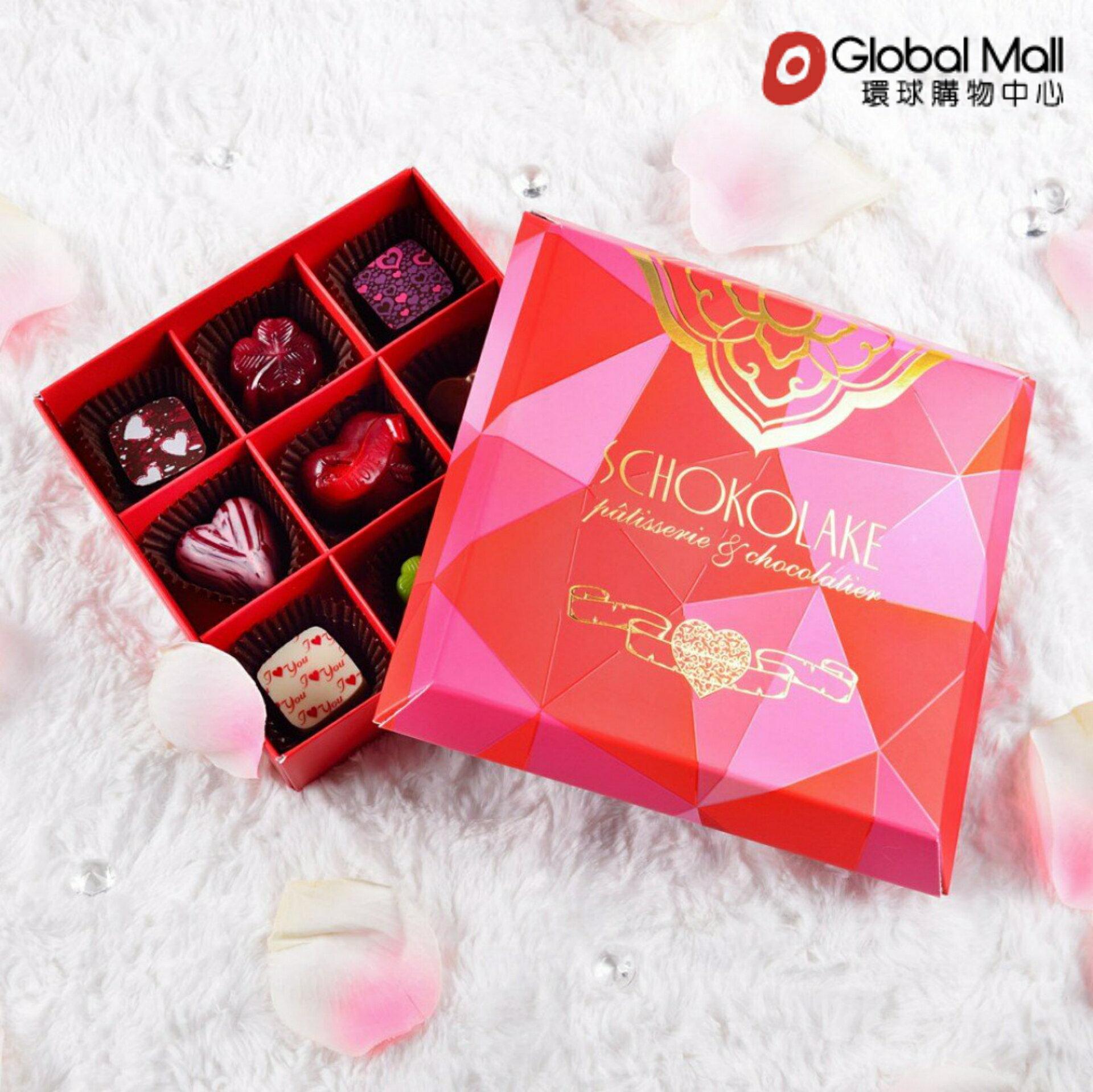 【巧克力雲莊】9入法式甜心繽紛禮盒 (限量純手工巧克力,口味隨機)