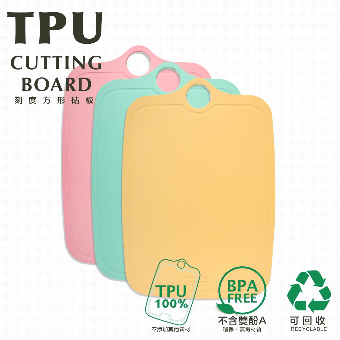 Zaniin TPU 刻度方形砧板(100%TPU 環保、無毒、耐熱)3色可選