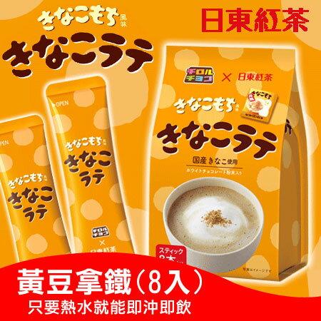 <br/><br/>  日本 日東紅茶 x TIROL 松尾 黃豆拿鐵 104g 黃豆粉拿鐵 黃豆粉 即溶 沖泡飲品【N102521】<br/><br/>