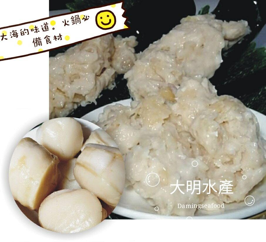 手工干貝漿27010%/條(3條入)袋 新鮮食材 老饕首選 火鍋必備