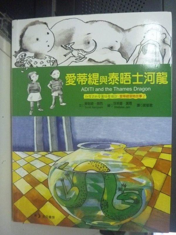 【書寶二手書T6/兒童文學_YHO】愛蒂緹與泰晤士河龍_郭怡君, 蘇妮緹