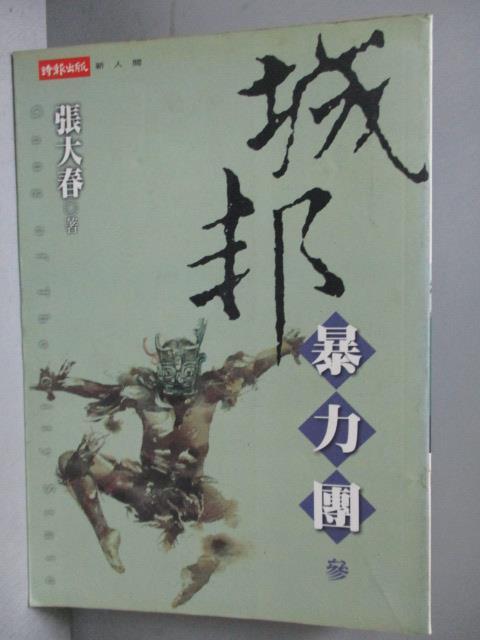 【書寶 書T1/一般小說_JQM】城邦暴力團   _張大春