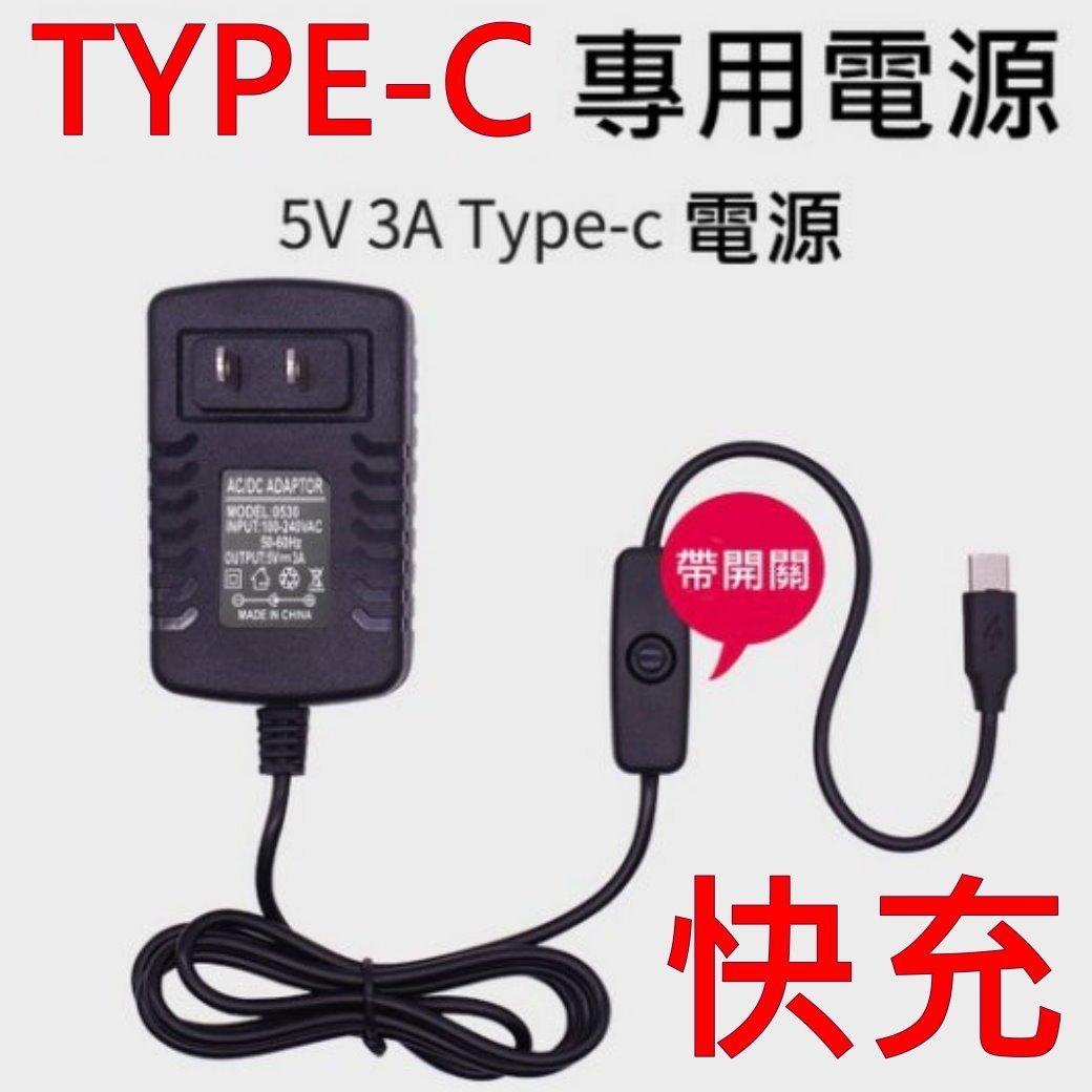 筆電達人 快充 SAMSUNG 小米 ASUS OPPO LG SONY TYPE-C 原廠 變壓器 充電器 電源線 5V 3A
