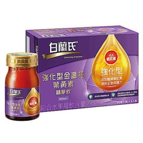 白蘭氏 強化型葉黃素 (60ml/入,6入/盒)【杏一】