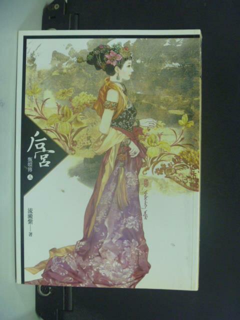 【書寶二手書T5/一般小說_OJP】后宮:甄嬛傳3_流瀲紫