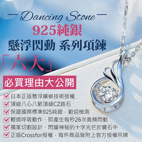 項鍊 925純銀 正版 Dancing Stone懸浮閃動項鍊--維納斯的眼淚 日本 Crossfor正式官方授權 2