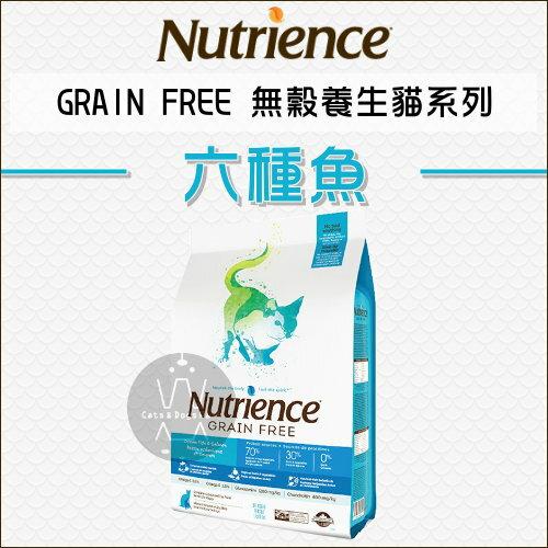 Nutrience紐崔斯〔無穀養生貓,六種魚,2.5kg〕
