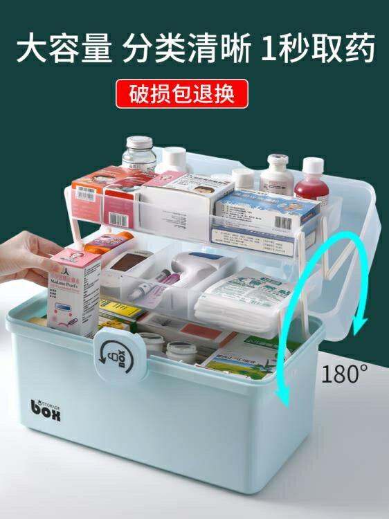 藥箱家庭裝家用大容量多層醫藥箱全套應急醫護醫療收納藥品小藥盒 芭蕾朵朵