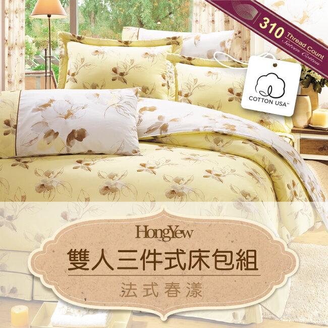 ~鴻宇HONG YEW~美國棉  製  300織  精梳棉  法式春漾~雙人床包組~182